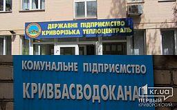 Прокуратура интересуется двумя криворожскими предприятиями