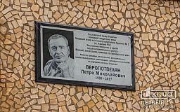 В Кривом Роге открыли памятную доску известному в Украине генетику, криворожанину Петру Веропотвеляну