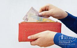 Криворіжцям на замітку: збільшено допомогу внутрішньо переміщеним особам