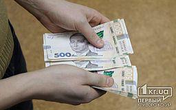 Кредити криворіжцям будуть обходитися дорожче