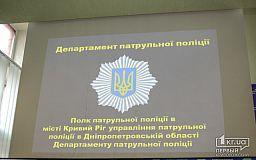 У зв'язку із постійною ротацією кадрів у Полку патрульної поліції Кривого Рогу є вакантні посади