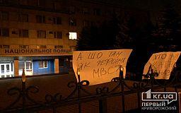 Її вбили, - мешканці Кривого Рогу сьогодні приєднаються до Всеукраїнської акції