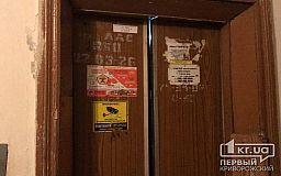 Из-за долгов жителям криворожской многоэтажки на несколько недель отключили лифт