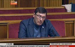 Я возмущен пиаром на крови, - Генпрокурор Украины Юрий Луценко подаст в отставку