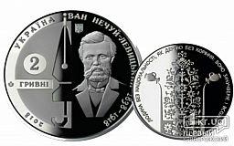 В Україні створили сувенірну монету на честь Нечуя-Левицького