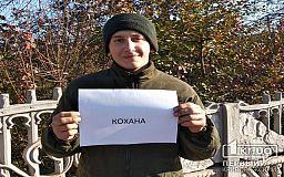 Криворізькі нацгвардійці провели флешмоб до Дня української мови та писемності