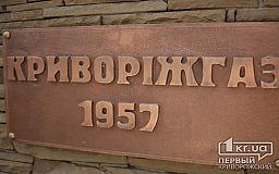 Нас ждет новый Алчевск, - криворожский газовый монополист ответил Криворожтеплоцентрали