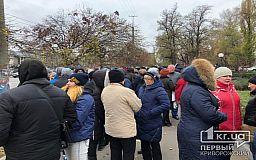 ОНЛАЙН Несколько десятков криворожан пришли под офис газового монополиста