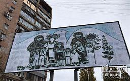 В Кривом Роге над стелой погибших воинов повесили новый плакат