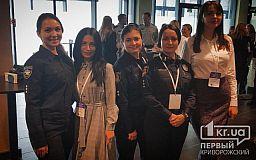Жінка чи чоловік - не має значення. Криворожанки взяли участь у конференції Української асоціації представниць правоохоронних органів