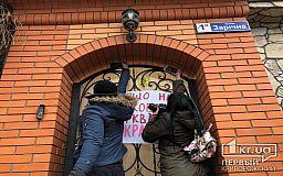 Из дома за высоким забором криворожский митрополит выйти к митингующим не соизволил