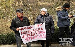 Криворожан, которые приходили к Ефрему пообщаться, в УПЦ МП назвали провокаторами