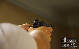 В Кривом Роге мужчина выстрелил в человека