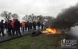 Под Кривым Рогом снова горят шины - это акция владельцев машин на еврономерах