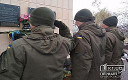 Нацгвардійці у Кривому Розі вшанували учасників Революції Гідності та полеглих побратимів