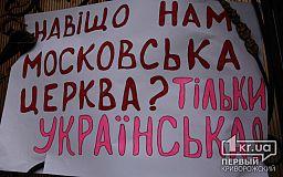 Криворожскому митрополиту Ефрему принесли письмо о архиереях-марионетках Кремля