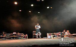 Полный зал: криворожский театральный коллектив организовал сбор пожертвований на реабилитацию Вячеслава Волка