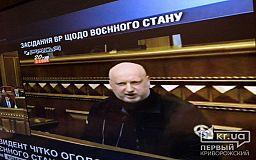 Онлайн: депутати Верховної Ради приймають рішення щодо воєнного стану я в Україні