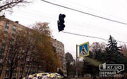 Внимание! В Кривом Роге на оживленном перекрестке не работает светофор