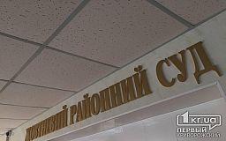 Четверо криворожских судей поедут на Всеукраинский съезд