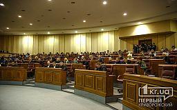 Криворожские депутаты собрались на пленарное заседание сессии