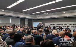 Наркополітика в Україні потребує доопрацювання, - благодійники і правоохоронці з Кривого Рогу беруть участь у конференції