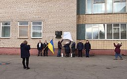 У Кривому Розі відкрили меморіальну дошку у пам'ять про полеглого бійця Максима Черкуна