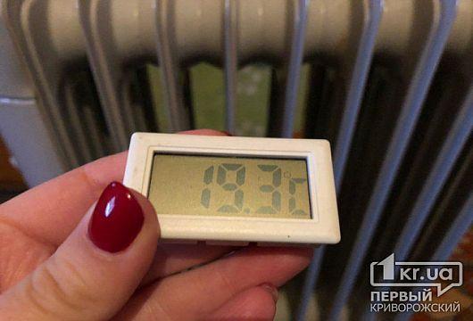 В 85% жилых домов Кривого Рога включено отопление, - заявление