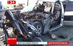 На блокпосту на трассе Кривой Рог - Днепропетровск произошла страшная авария