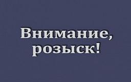 Внимание, розыск! На Днепропетровщине разыскивается подозреваемый в жестоком убийстве