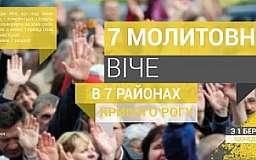 Завтра в Саксаганском районе Кривого Рога пройдет Молитвенное Вече