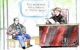 Как в Кривом Роге заммэра судили (СЮЖЕТ)