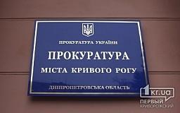 Прокуратура Кривого Рога будет апеллировать о размере залога за свободу Светличного