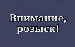 Внимание, розыск! На Днепропетровщине разыскивается без вести пропавший подросток (ОБНОВЛЕНО)
