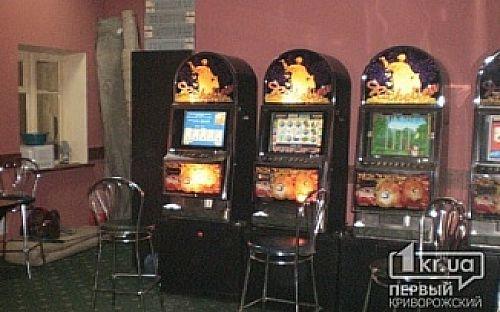 Кривого рога игровые автоматы поставь игровые автоматы онлайн бесплатно без регистрации