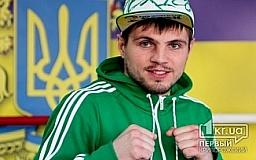 Уроженец Кривого Рога Евгений Хитров проведет 11 бой на профессиональном ринге