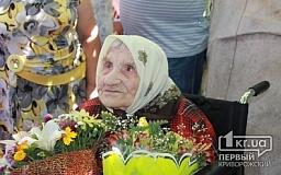 В Кривом Роге стало на одну долгожительницу больше. Горожанка отметила свой 100 день рождения