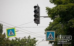 В Кривом Роге установили светофор на одном из самых опасных пешеходных переходов