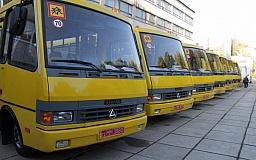 Для всех районов Днепропетровщины закупят новые школьные автобусы