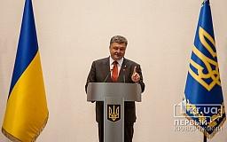 Кривой Рог с рабочим визитом посетил президент Украины Петр Порошенко