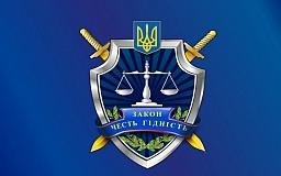В Днепропетровской области объявлен открытый конкурс на должности руководителей местных прокуратур (ТРЕБОВАНИЯ)