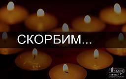 Завтра Кривой Рог простится с героем Игорем Осыкиным