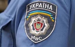 Гражданам предлагают высказать свое мнение относительно кандидатов на руководящие должности Криворожской милиции