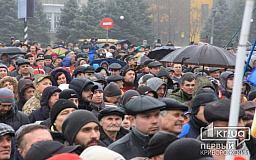 Во время митинга в Кривом Роге избили Муниципальную гвардию. Открыто уголовное производство