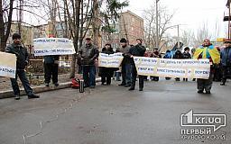 Криворожане пикетировали редакцию «Червоного гірника» (ОБНОВЛЕНО)