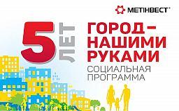 Ингулецкий ГОК в 2015 году реализовал 13 социальных проектов