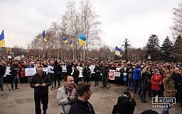 Криворожане пригрозили депутатам пикетом в Киеве