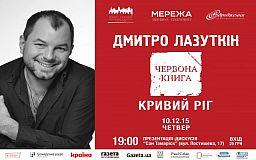 У Кривому Розі відбудеться презентація нової збірки віршів Дмитра Лазуткіна - «Червона книга»