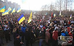 Жители Кривого Рога и Украины требуют свободы и справедливости. В Кривом Роге прошло воскресное Народное вече