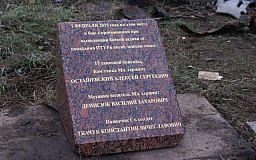 Волонтеры установили мемориальный знак на месте гибели криворожан в зоне АТО